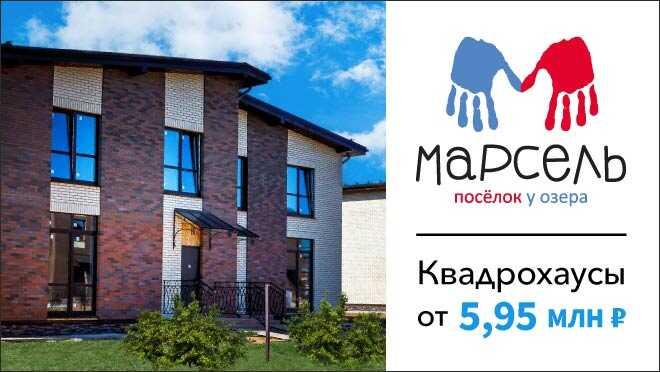 КП «Марсель». Квадрохаусы от 5,95 млн ₽ Готовые дома.